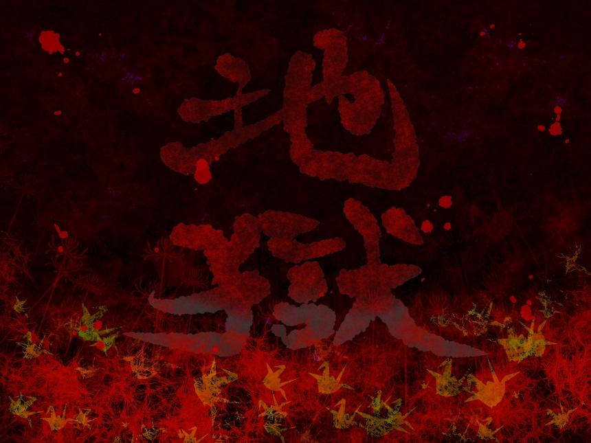 地獄 イメージ